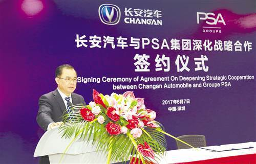 Chang'an strengthens cooperation with PSA