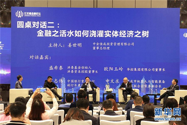 New economic trends discussed in Chongqing