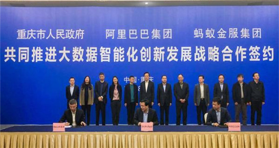 Alibaba, Liangjiang work on smart city