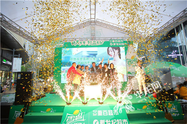 Fiber-filled Sprite debuts in Chongqing