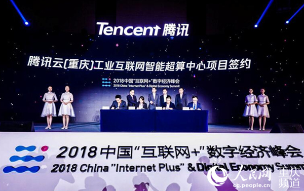 Tencent, Changan Auto team up on supercomputing in Chongqing