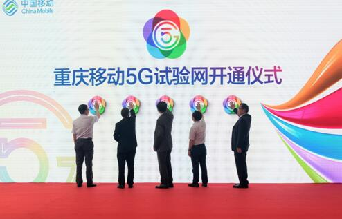 5G test network tried in Chongqing