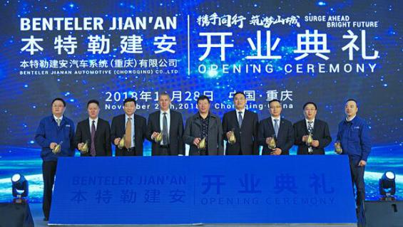 Benteler focuses on Liangjiang to tap SW China market