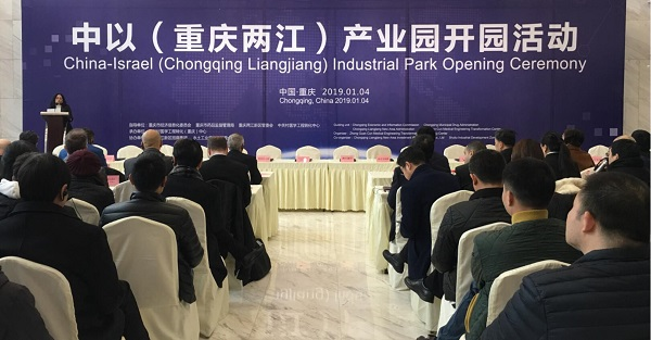 China-Israel industrial park opens in Liangjiang