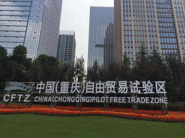 Chongqing Pilot FTZ optimizes foreign trade service