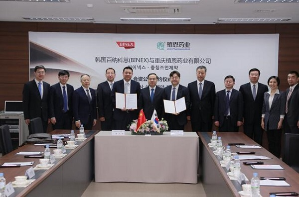 Chongqing cooperates with South Korea in biopharmaceuticals