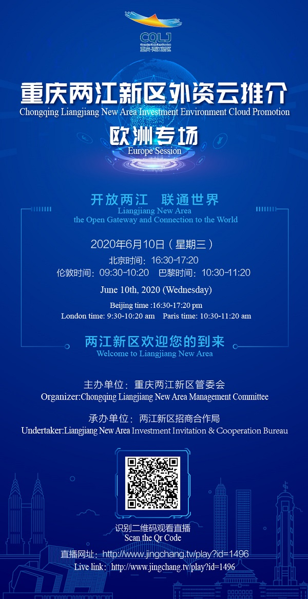 Liangjiang to hold online investment promotion event