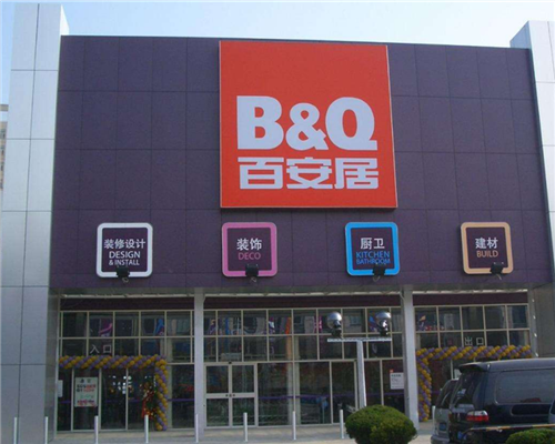 B&Q China opens regional headquarters in Liangjiang