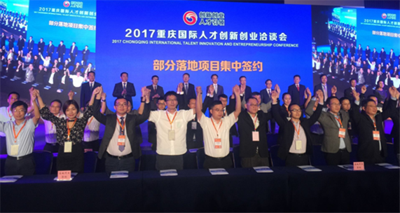 Chongqing appeals to international projects and talents